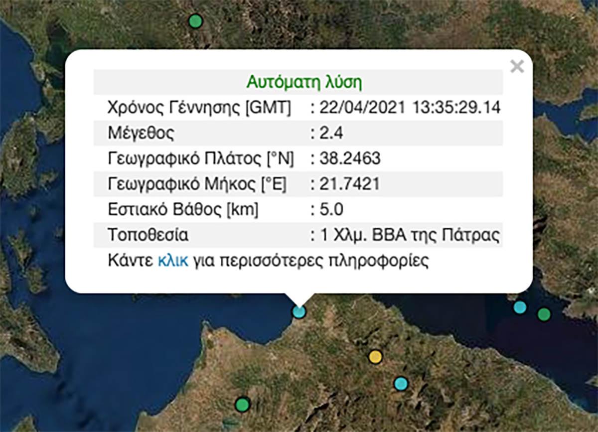 Σεισμός στην Πάτρα pic