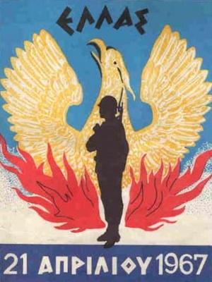 1619056708 497 Σαν σήμερα Το Πραξικόπημα της 21ης Απριλίου 1967 – Η