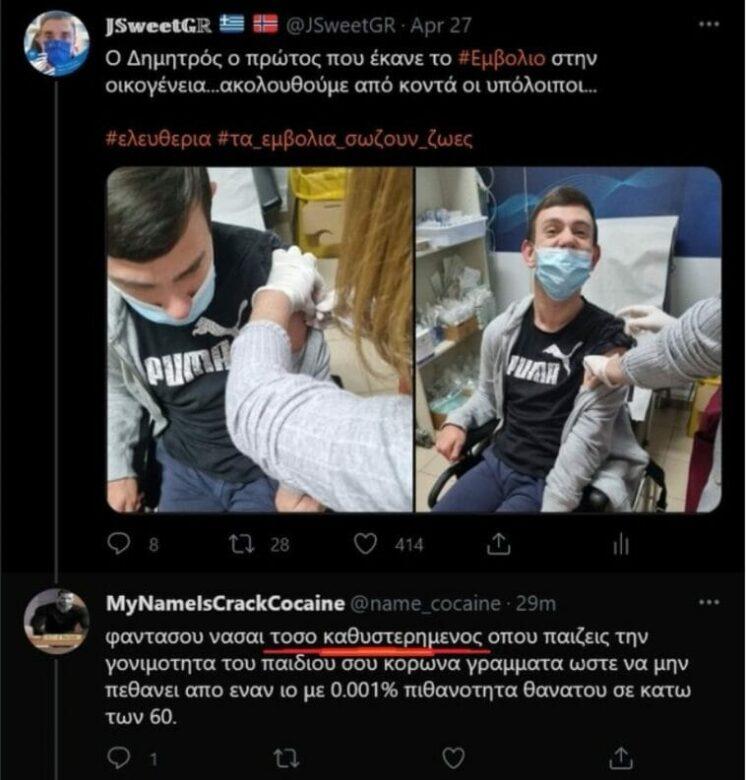 Εμβολιασμοί Χυδαία επίθεση σε γονιό ΑμεΑ για τον γιο του