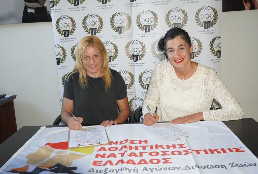1620052632 304 Σύλλος Ελλήνων Ολυμπιονικών Μνημόνιο Συνεργασίας με την Ένωση Αθλητικής Ναυαγοσωστικής