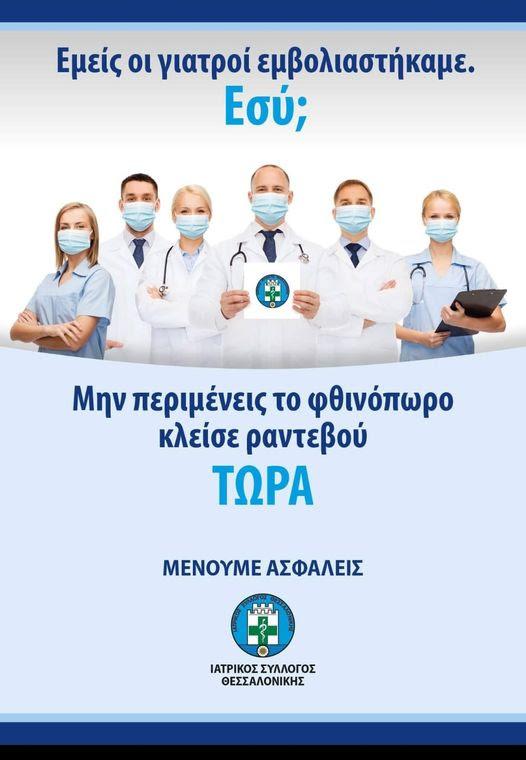 Εμβολιασμός Νέα καμπάνια ευαισθητοποίησης από τον Ιατρικό Σύλλογο Θεσσαλονίκης pic