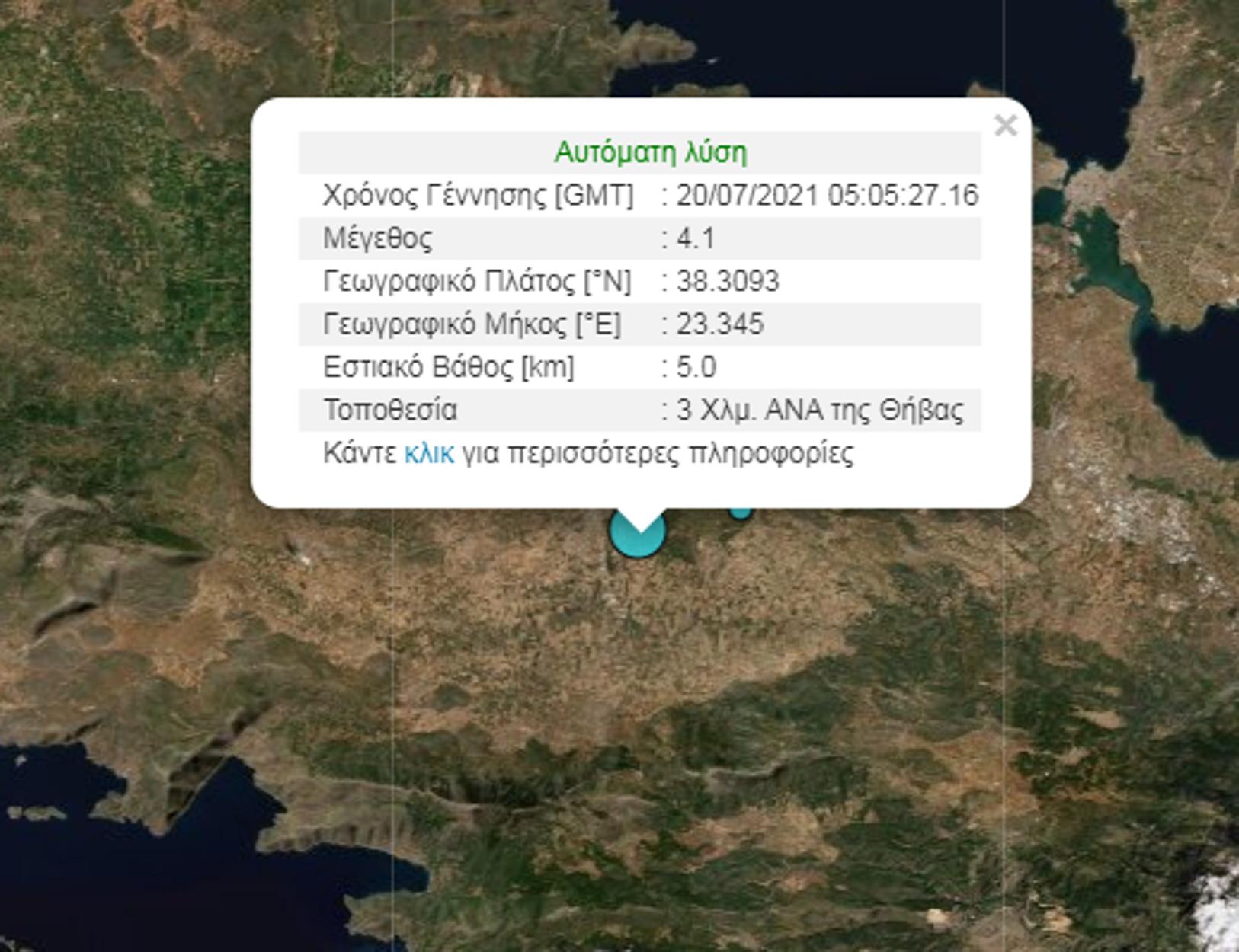 Σεισμός 41 Ρίχτερ στη Θήβα – Αισθητός και στην Αττική